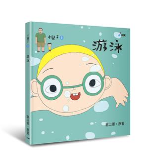 小兒子(3):游泳
