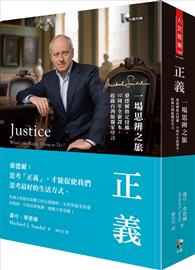 正義:一場思辨之旅(桑德爾指定授權,10周年全新譯本,收錄台灣版獨家序言)