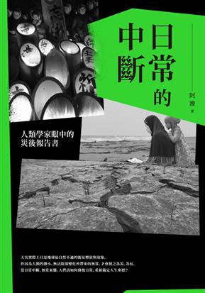 日常的中斷:人類學家眼中的災後報告書