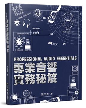 專業音響實務秘笈(六版)