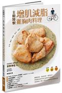 低烹、嫩煎、醃漬、酥炸、燉煮,主廚特製增肌減脂雞胸肉料理:醣類控制、熱量管理、 蛋白,熱愛