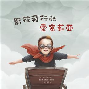 名人兒少時繪本(6):嚮往飛行的愛蜜莉亞