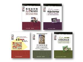 文化研究套書(三)