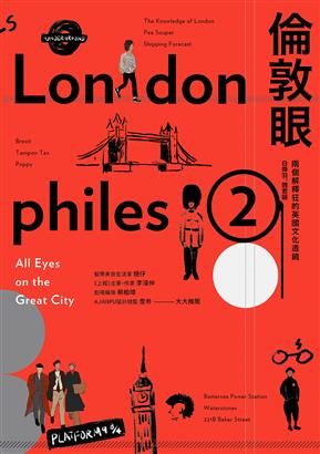 倫敦眼:兩個解釋狂的英國文化透鏡