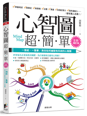 心智圖超簡單:一張紙、一隻筆,教你如何繪製有系統的心智圖(全新增訂版)