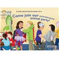 品德教育繪本︰ 參加動物狂歡派對!