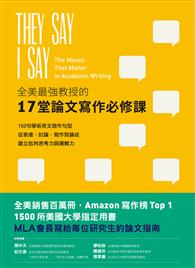 全美最強教授的17堂論文寫作必修課: 150句學術英文寫作句型,從表達、討論、寫作到論述,建立批判思考力與邏輯力