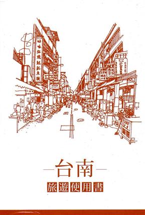 台南旅遊使用書