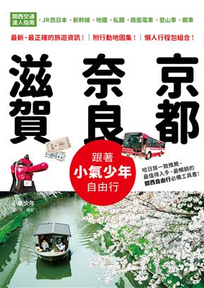 跟著小氣少年自由行 京都.奈良.滋賀:關西交通逹人指南 JR西日本 | 新幹線 | 地鐵 | 私鐵 | 路面電車 | 登山車 | 纜車