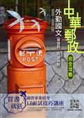 ~2019 版~國文(單選題、閱讀測驗)(中華郵政( )外勤)(上榜考生 書)