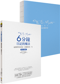 6分鐘日記的魔法:最簡單的書寫,改變你的一生