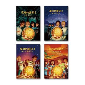 兒童酷小說套書(一):魔球的密印系列