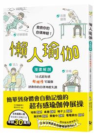 懶人瑜伽:【漫畫解剖】16式超有感「輕懶慢」宅瑜伽,拯救你的自律神經失調