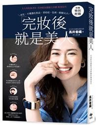 完妝後就是美人:大人的化妝書II:任何狀況都能完美修飾的專業技巧