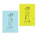 畢勇看世界:熊熊畢勇的療癒套書(熊熊畢勇的六個故事 熊熊畢勇的大世界)
