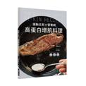 主廚X營養師 高蛋白增肌料理:詳細標示熱量、蛋白質、醣類,98道簡單又美味的健身食譜