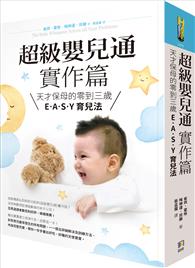 超級嬰兒通實作篇:天才保母的零到三歲E˙A˙S˙Y 育兒法