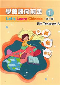 學華語向前走第一冊課本(A、B不分售)[4版]