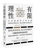 有限理性:行為經濟學入門 !經濟學和心理學的共舞,理解人類真實行為的 工具