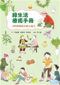 綠生活療癒手冊:100則園藝治療心處方