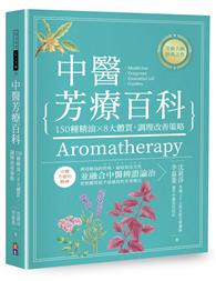 中醫芳療百科︰150種精油×8大體質,調理改善策略
