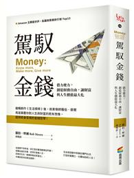 駕馭金錢:借力使力,創造財務自由,讓財富與人生價值最大化