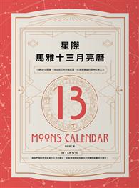 星際馬雅十三月亮曆:13調性×20圖騰,活出自己的天賦能量,以更高維度的視角校準人生