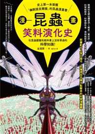 漫畫昆蟲笑料演化史:史上第一本榮獲「幽默諾貝爾獎」的昆蟲漫畫書