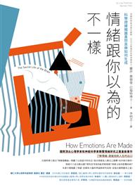 情緒跟你以為的不一樣:科學證據揭露喜怒哀樂如何生成