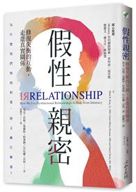 假性親密:修復失衡的互動,走進真實關係