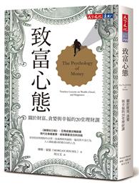 致富心態︰關於財富、貪婪與幸福的20堂理財課