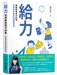 給力:我想教會孩子的事——林晉如的創意班級經營術