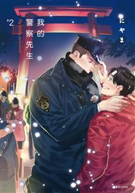 我的警察先生(2)