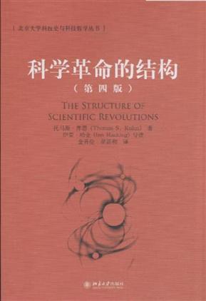 科學革命的結構-(第四版)