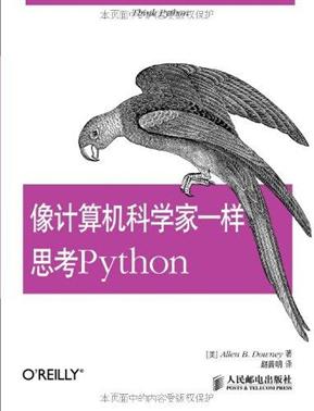 像計算機科學家一樣思考Python