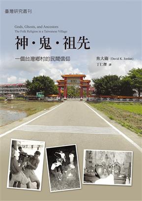 神‧鬼‧祖先:一个台湾乡村的民间信仰