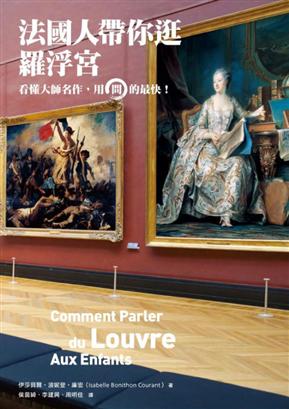 法国人带你逛罗浮宫:看懂大师名作,用问的最快!