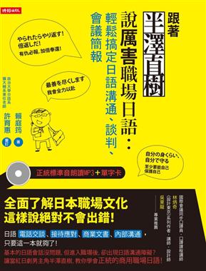 跟著半澤直樹說厲害職場日語:輕鬆搞定日語溝通、談判、會議簡報!
