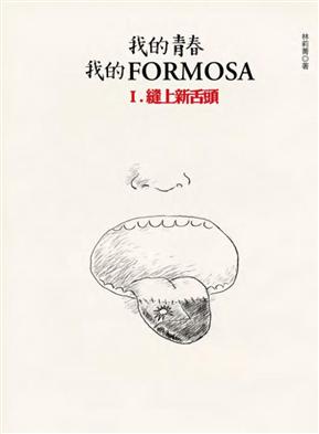 我的青春、我的FORMOSA(1):縫上新舌頭