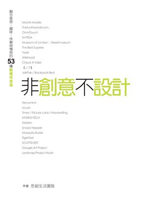 非创意不设计 非设计不生活:融合美感、趣味、快乐与情感的53种新现代生活