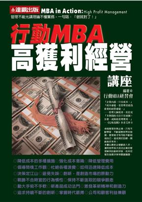 行动MBA:高获利经营讲座