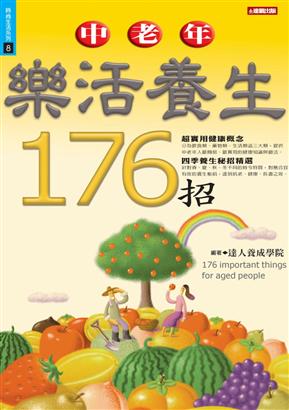 中老年乐活养生176招