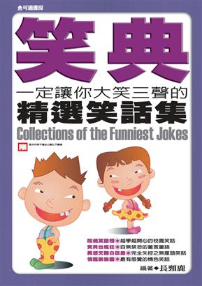 笑典:一定让你大笑三声的精选笑