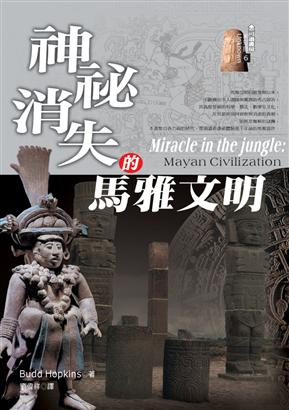 神秘消失的马雅文明