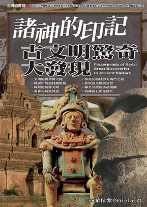 诸神封印的古代超文明