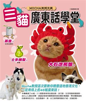 三猫广东话学堂