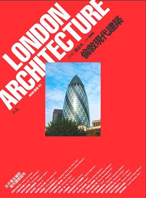 伦敦现代建筑