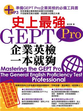 史上最强GEPT Pro企业英检一本就够