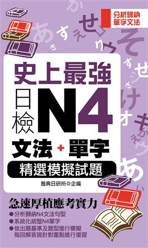 史上最强日检N4文法+单字精选模拟试题
