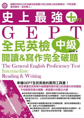 史上最强GEPT 全民英检(中级):阅读&写作完全破题